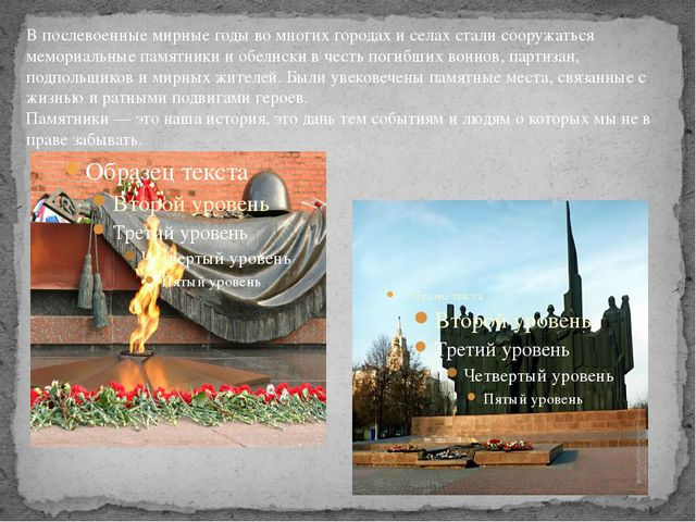 В послевоенные мирные годы во многих городах и селах стали сооружаться мемор...