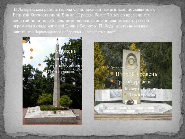В Лазаревском районе города Сочи, десятки памятников, посвященных Великой От...