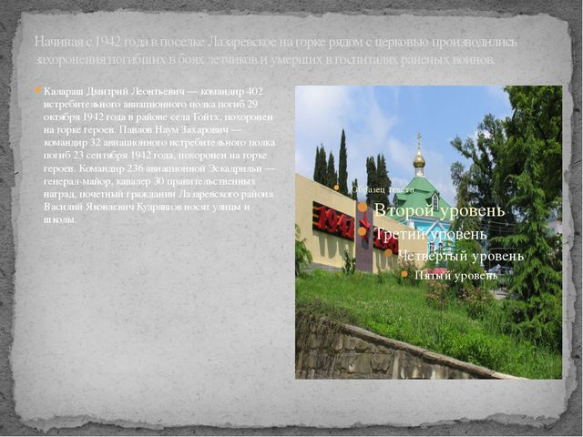 Начиная с 1942 года в поселке Лазаревское на горке рядом с церковью производи...