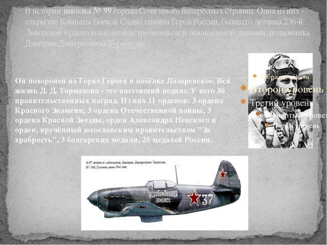Он похоронен на Горке Героев в посёлке Лазаревское. Вся жизнь Д. Д. Тормахов...