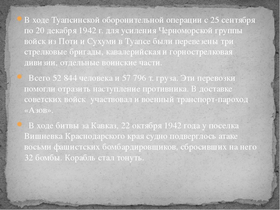 В ходе Туапсинской оборонительной операции с 25 сентября по 20 декабря 1942 г...