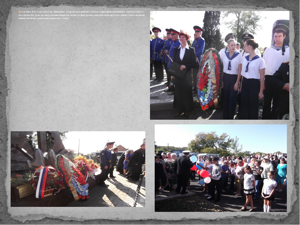 22 октября 2012 года в посёлке Вишнёвке Лазаревского района Сочи на территори...