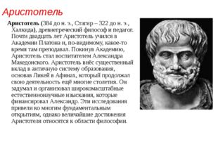 Аристотель Аристотель (384 до н.э., Стагир – 322 до н.э., Халкида), древнег