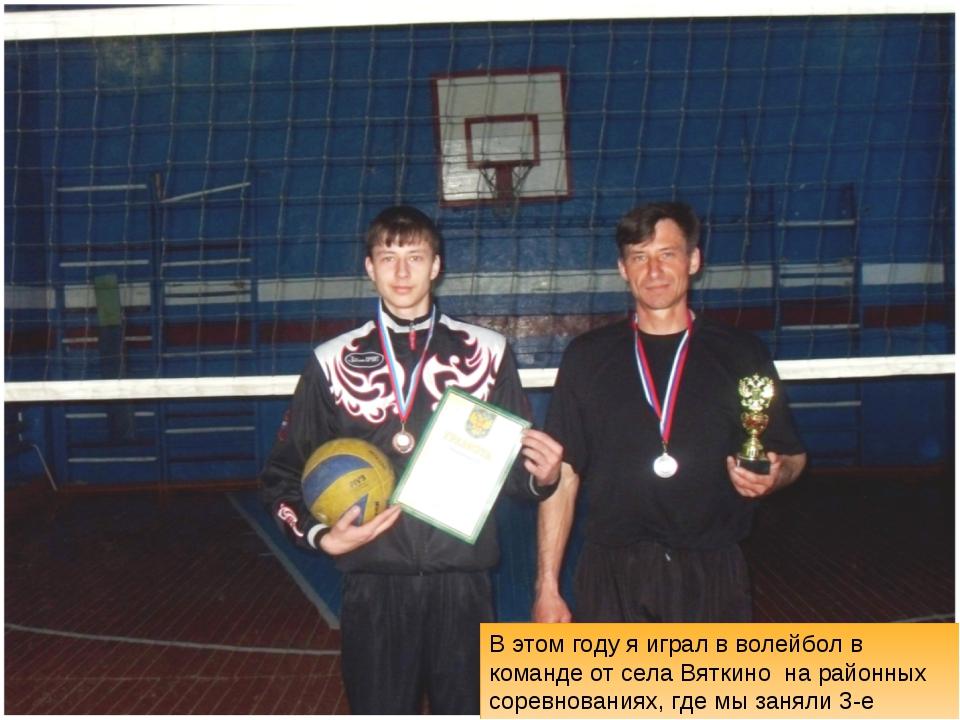 В этом году я играл в волейбол в команде от села Вяткино на районных соревнов...