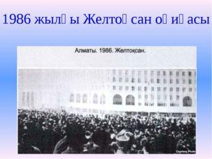 1986 жылғы Желтоқсан оқиғасы