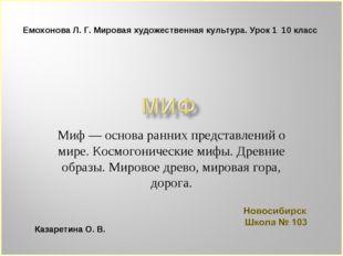 Миф — основа ранних представлений о мире. Космогонические мифы. Древние образ