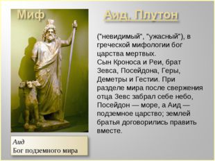 """(""""невидимый"""", """"ужасный""""), в греческой мифологии бог царства мертвых. Сын Кро"""