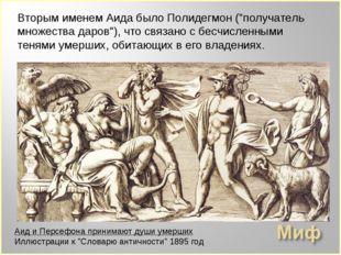 """Аид и Персефона принимают души умерших Иллюстрации к """"Словарю античности"""" 189"""