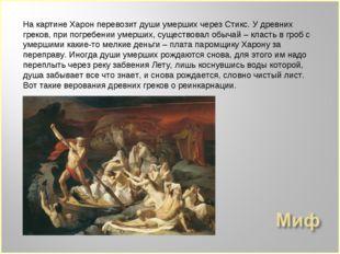 На картине Харон перевозит души умерших через Стикс. У древних греков, при по