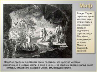 Подобно древним египтянам, греки полагали, что царство мертвых расположено в