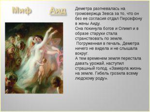 Деметра разгневалась на громовержца Зевса за то, что он без ее согласия отдал