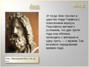 И тогда Зевс послал в царство Аида Гермеса с повелением вернуть Персефону ма