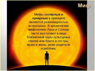 Мифы солярные и лунарные в принципе являются разновидностью астральных. В ар