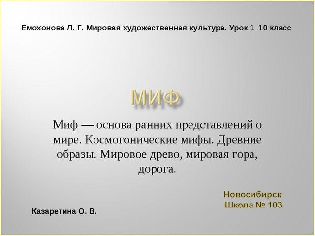 Миф — основа ранних представлений о мире. Космогонические мифы. Древние образ...