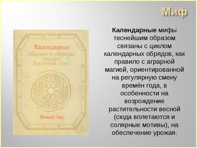 Календарные мифы теснейшим образом связаны с циклом календарных обрядов, как...