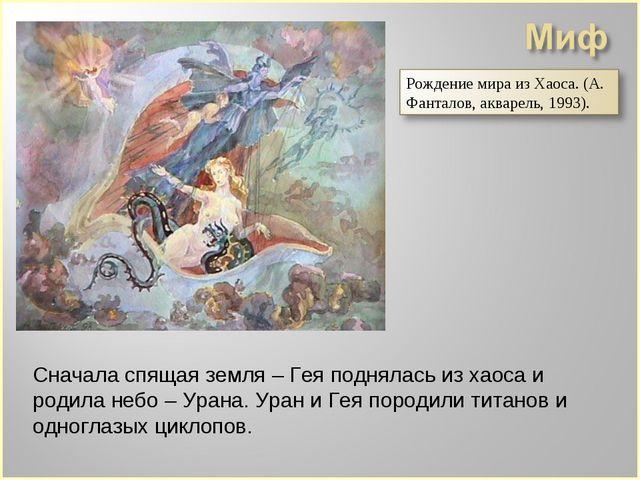 Сначала спящая земля – Гея поднялась из хаоса и родила небо – Урана. Уран и...
