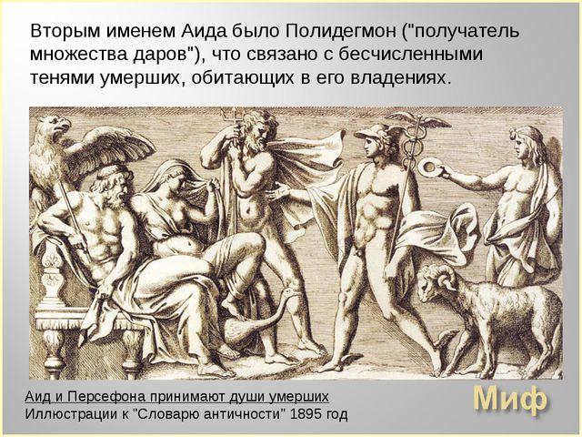 """Аид и Персефона принимают души умерших Иллюстрации к """"Словарю античности"""" 189..."""