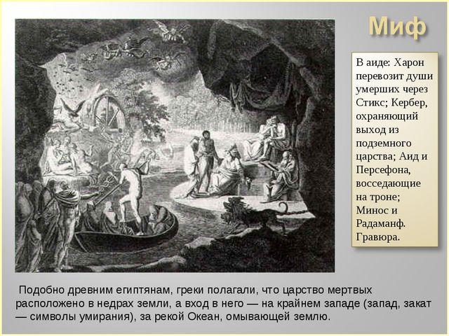 Подобно древним египтянам, греки полагали, что царство мертвых расположено в...