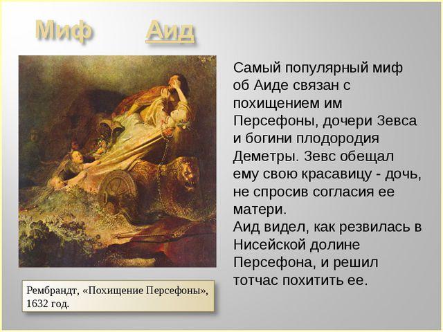 Самый популярный миф об Аиде связан с похищением им Персефоны, дочери Зевса и...