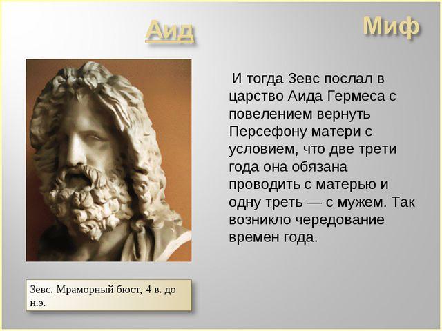 И тогда Зевс послал в царство Аида Гермеса с повелением вернуть Персефону ма...