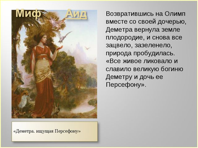 Возвратившись на Олимп вместе со своей дочерью, Деметра вернула земле плодоро...