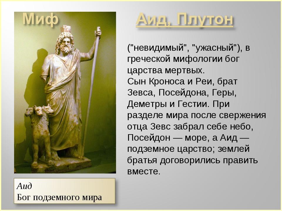 """(""""невидимый"""", """"ужасный""""), в греческой мифологии бог царства мертвых. Сын Кро..."""