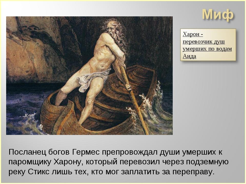 Посланец богов Гермес препровождал души умерших к паромщику Харону, который п...