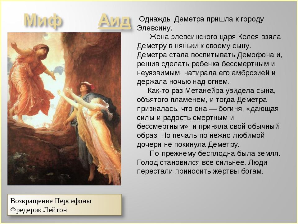 Однажды Деметра пришла к городу Элевсину. Жена элевсинского царя Келея взяла...
