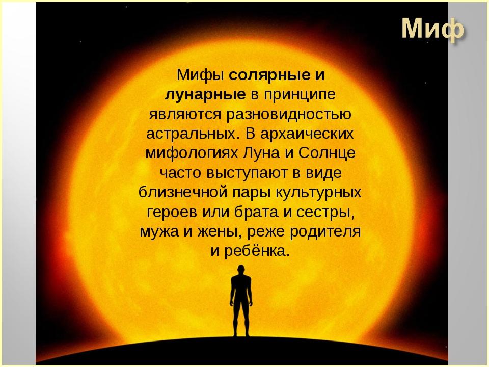 Мифы солярные и лунарные в принципе являются разновидностью астральных. В ар...
