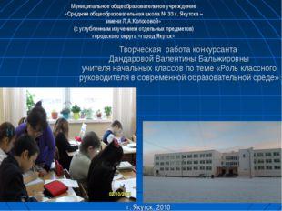 Творческая работа конкурсанта Дандаровой Валентины Бальжировны учителя началь