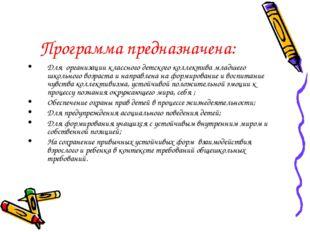 Программа предназначена: Для организации классного детского коллектива младше