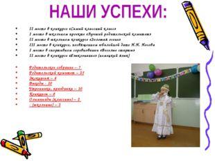 II место в конкурсе «Самый классный класс» I место в школьном проекте «Лучший