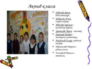 Актив класса Новочуб Катя- библиотекарь Цыбуляк Илья- спорт.сектор Иванова Ту