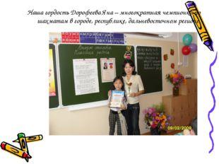 Наша гордость Дорофеева Яна – многократная чемпионка по шахматам в городе, ре