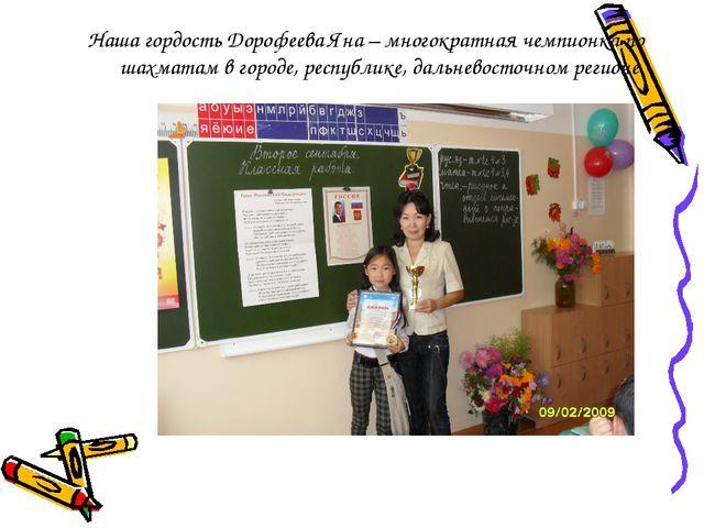 Наша гордость Дорофеева Яна – многократная чемпионка по шахматам в городе, ре...