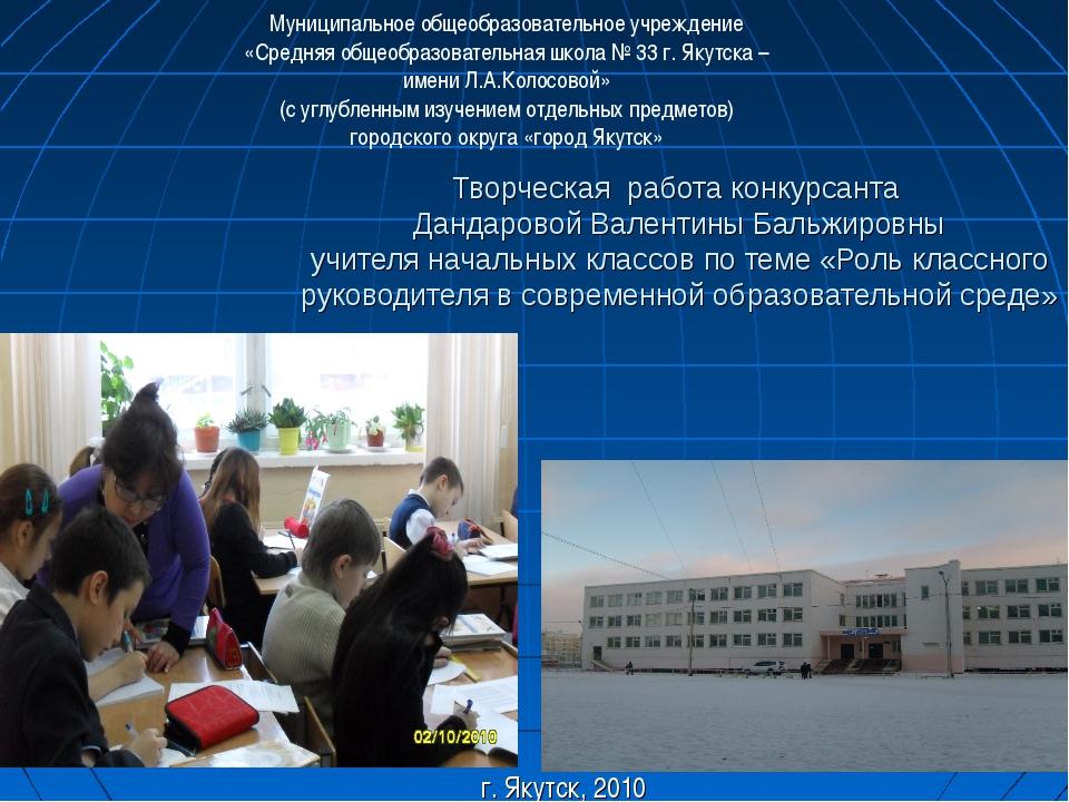 Творческая работа конкурсанта Дандаровой Валентины Бальжировны учителя началь...