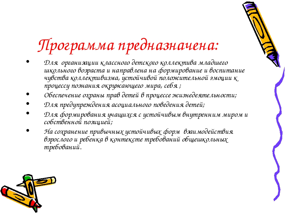 Программа предназначена: Для организации классного детского коллектива младше...