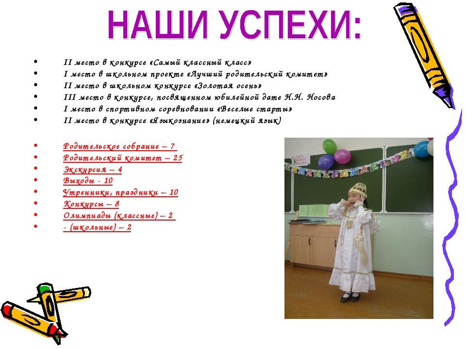 II место в конкурсе «Самый классный класс» I место в школьном проекте «Лучший...