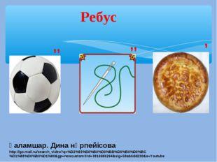 ,, ,, , Ғаламшар. Дина нұрпейісова http://go.mail.ru/search_video?q=%D2%93%D