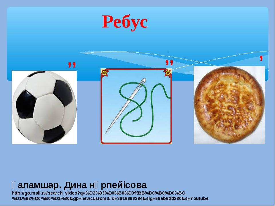,, ,, , Ғаламшар. Дина нұрпейісова http://go.mail.ru/search_video?q=%D2%93%D...