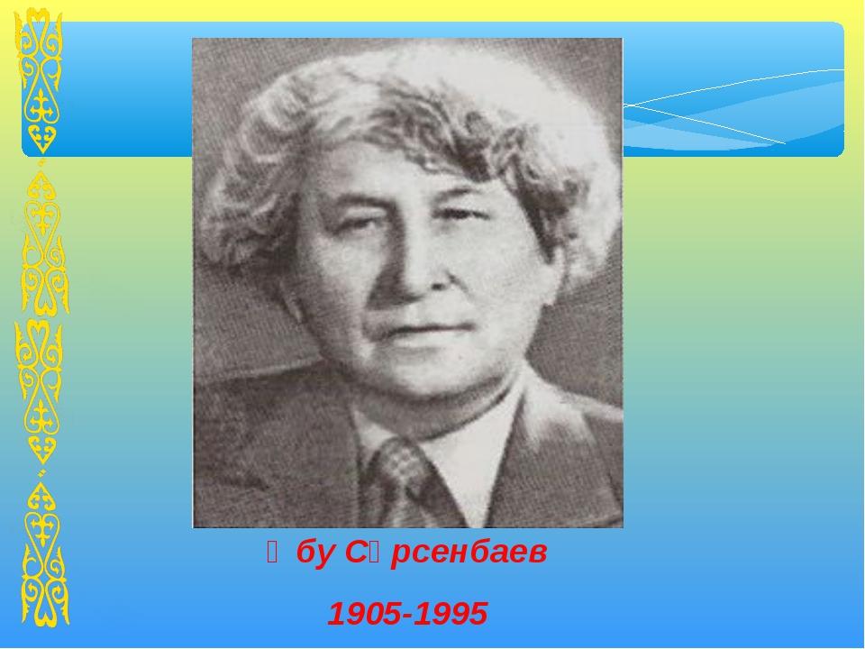 Әбу Сәрсенбаев 1905-1995