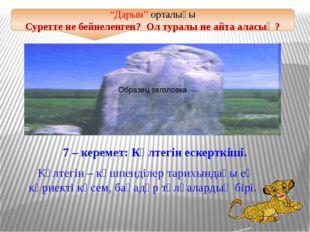 Христос мүсіні Тадж-Махал Ұлы Қытай қорғаны Суреттердегі нелер? Олар туралы