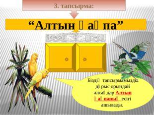 Қазақ тілі әлемі