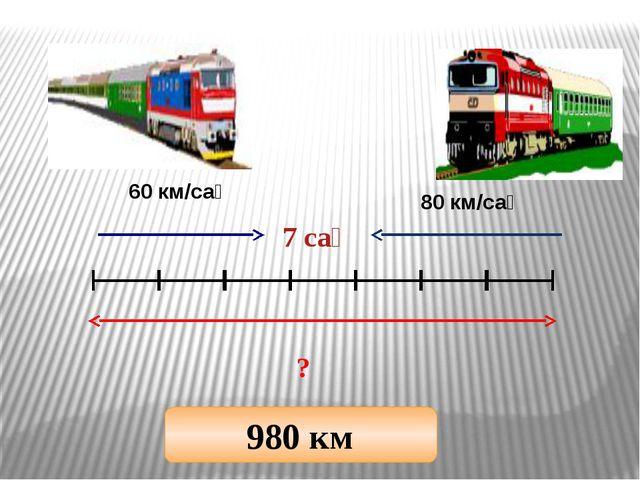 ? 60 км/сағ 80 км/сағ 7 сағ 980 км