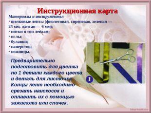 Инструкционная карта Материалы и инструменты: шелковые ленты (фиолетовая, сир