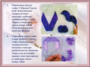 1.Фиолетовую деталь сложь V-образно. Сколи сгиб. Выполни шов «вперед игол