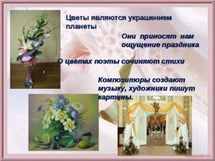 Цветы являются украшением планеты Они приносят нам ощущение праздника О цвета