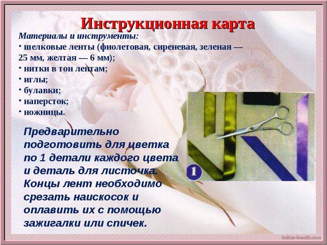 Инструкционная карта Материалы и инструменты: шелковые ленты (фиолетовая, сир...