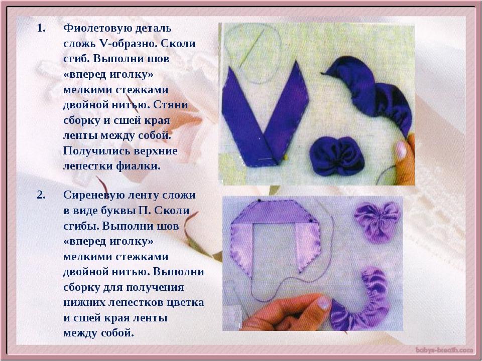 1.Фиолетовую деталь сложь V-образно. Сколи сгиб. Выполни шов «вперед игол...