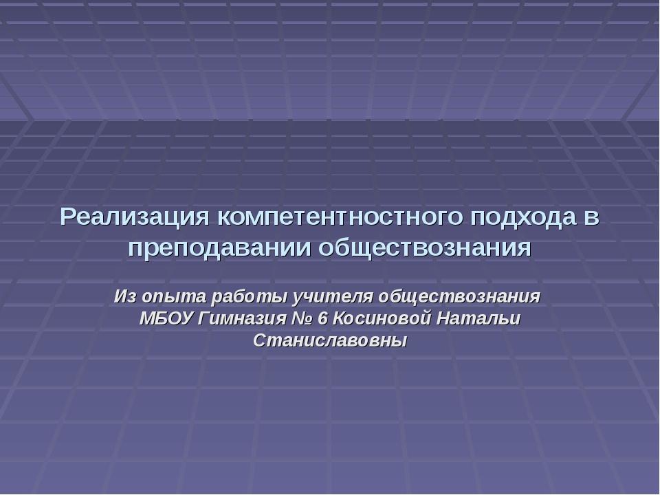 Реализация компетентностного подхода в преподавании обществознания Из опыта р...